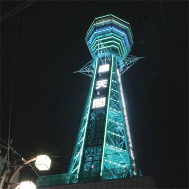 関西人のシンボル「通天閣」ライトアップ事業